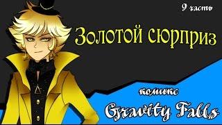 getlinkyoutube.com-Золотой сюрприз (комикс Gravity Falls 9 часть) - Заключительная