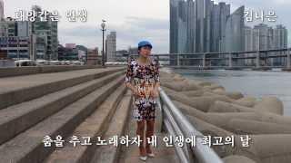 getlinkyoutube.com-가수 김나은 태양같은인생