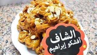 طريقة تحضير الشباكية باللوز - وصفات رمضانية