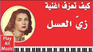 56- تعليم عزف: زي العسل - صباح  Zay el 3asal - Saba7