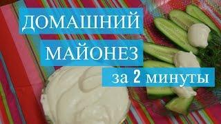 getlinkyoutube.com-Вкусный Домашний Майонез за 2 минуты.