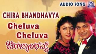 Chira Bhandhavya |