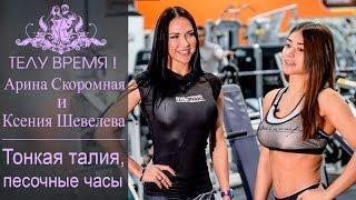 Арина Скоромная и Ксения Шевелева. Тонкая талия, песочные часы