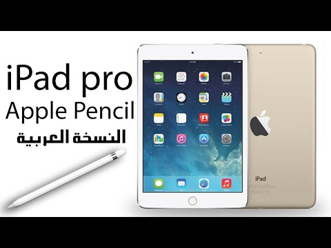 عاجل !! ، اعلان الآيباد برو الجديد وقلم ابل بالعربي - iPad pro & Apple pencil Offcial arabic Trailer
