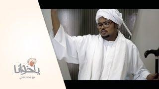 #ياخوانا | 105 | #ملصو_ملابسم