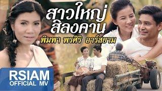 getlinkyoutube.com-สาวใหญ่สิลงคาน : พิมพา พรศิริ อาร์ สยาม [Official MV] ซุปตาร์อีสาน