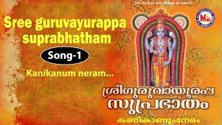 getlinkyoutube.com-Kanikanum neram - Sree Guruvayoorappa Suprabhatham