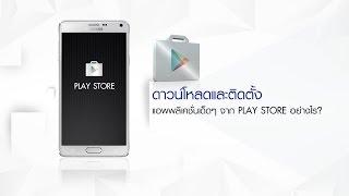 getlinkyoutube.com-[How To] วิธีดาวน์โหลด และติดตั้ง App จาก Google Play Store