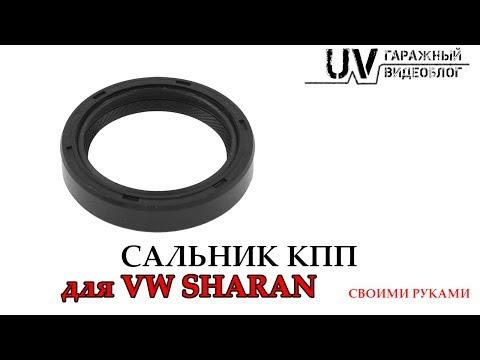 Замена сальника КПП VW Sharan 1.9 TDI