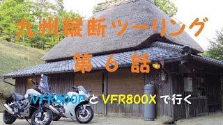 getlinkyoutube.com-VFR800FとVFR800Xで行く 2016夏 九州縦断ツーリング 第6話