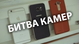 Битва камер: iPhone 6, LG G4 и Samsung Galaxy S6