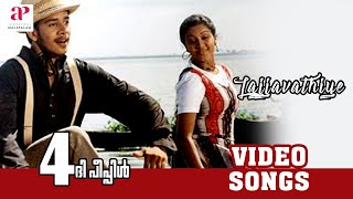 Malayalam Movie | 4 The People Malayalam Movie | Lajjavathiye Song | Malayalam Movie Song | 1080P HD