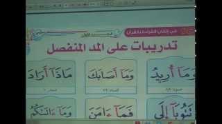 getlinkyoutube.com-6- دورة التبيان في إتقان القرآن- الشيخ عبدالرحمن بكر