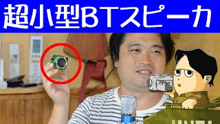 getlinkyoutube.com-超小型なのに豊かな音 Bluetooth スピーカー KEDSUM DT-B660