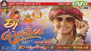 getlinkyoutube.com-Kinjal Dave | Dj Lagan Geet | Nonstop 2016 | Dj Jondaiyo | Marriage Song | Gujarati Lagan Geet