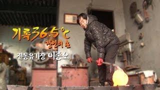 getlinkyoutube.com-[기록 36.5℃-장인의 손] 전통유기장 이종오