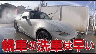getlinkyoutube.com-NDロードスターの洗車