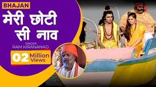 BHAJAN----Meri Chhoti Si Naav Tere Jadu Bhare Paanv Dar Lage-----(SWAMI RAM KIRANANAD) width=