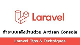 getlinkyoutube.com-01 Laravel 5 - ทำระบบหลังบ้านด้วย Artisan Console