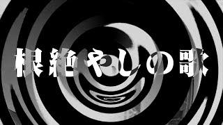getlinkyoutube.com-【怪談】根絶やしの歌【朗読】