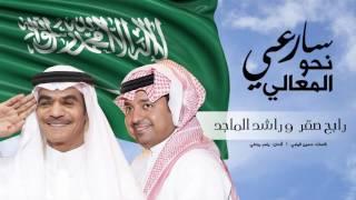 راشد الماجد و رابح صقر  - سارعي نحو المعالي (حصرياً) | 2016