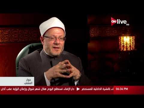 حوار المفتي: الحلقة الكاملة .. السبت 24 يونيو 2017