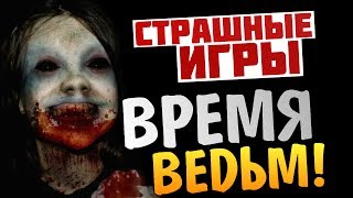 getlinkyoutube.com-Survivors Viy - У БРЕЙНА ИСТЕРИКА!