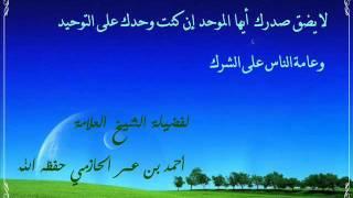 إذا عمت الردة فإياك والريب ، لفضيلة الشيخ العلامة أحمد بن عمر الحازمي حفظه الله