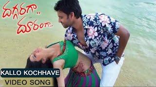 Kallo Kochhave Video Song || Daggaraga Dooramga Movie || Sumanth, Vedhika