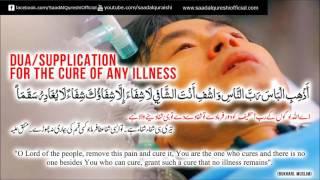 getlinkyoutube.com-Дуа при посещении больного | Дуа для исцеления от любой болезни
