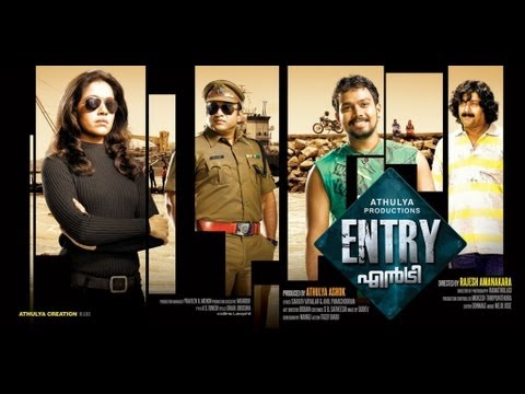 Entry Movie Teaser | Entry Malayalam Movie | Ranjini Anchor | Latest malayalam Movie