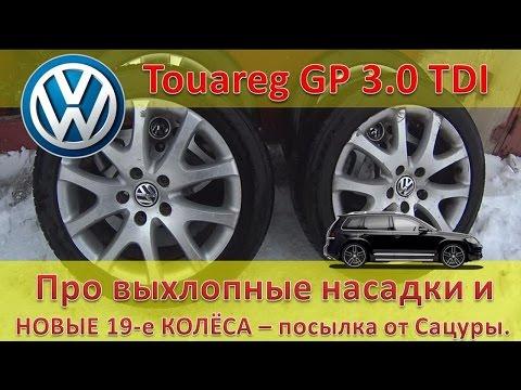 Volkswagen Touareg - Про выхлопные насадки Ulter/Комплект колес 19 дюймов на лето/Туарег