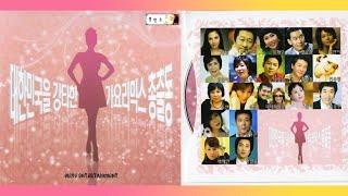 getlinkyoutube.com-대한민국을 강타한 가요리믹스 총출동 - 메들리음악(23곡) 연속듣기