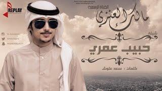 شيلة : حبيب عمري | مالك العنزي | القناة الرسمية