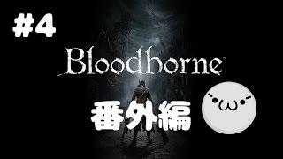 getlinkyoutube.com-Bloodborne ブラッドボーン 実況 番外編 #4 慈悲の刃をゲーム開始後に速攻で取る方法