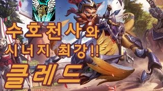 getlinkyoutube.com-클레드 탑, 수호천사와 시너지효과 최강!! (Kled Top) - 똘킹 게임영상