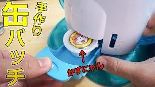 getlinkyoutube.com-偽物作ってみた!手作り缶バッチが作れる「NewCanバッチgood!」使用レポート