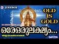 ഒരേ ഒരു ലക്ഷ്യം | Ore Oru Lakshyam | Hindu Devotional Songs Malayalam | Old Ayyappa Songs Malayalam