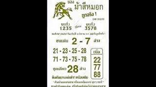 getlinkyoutube.com-เลขเด็ด 16/8/58 ม้าสีหมอก หวย งวดวันที่ 16 สิงหาคม 2558
