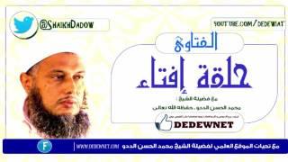 getlinkyoutube.com-حلقة إفتاء    مع فضيلة الشيخ محمد الحسن الددو