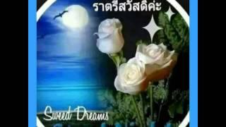 getlinkyoutube.com-ค่ำคืนนี้หลับฝันดีค่ะ  รักจนไม่รู้จะรักอย่างไร