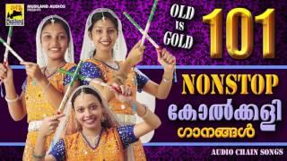 getlinkyoutube.com-101 നോൺസ്റ്റോപ്പ് കോൽക്കളി പാട്ടുകൾ Nonstop Kolkali Songs | Old Mappila Pattukal | Mappila Songs