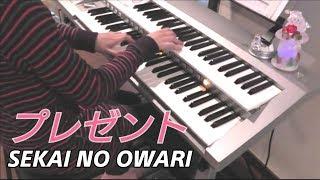 getlinkyoutube.com-プレゼント / SEKAI NO OWARI 【エレクトーンで弾いてみた】 歌詞付き