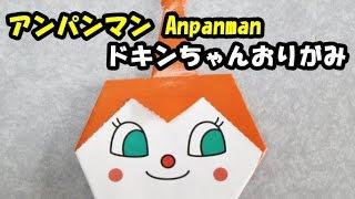 アンパンマンのドキンちゃんの折り紙 anpanman origami
