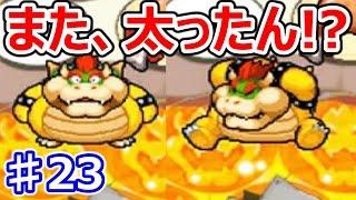 getlinkyoutube.com-マリオ&ルイージRPG3♯23 アンタ!また太ったんか!つまみ食いの王者クッパ誕生!!