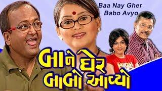getlinkyoutube.com-Baa Nay Gher Babo Avyo - Superhit Comedy Gujarati Full Natak - Sanjay Goradia