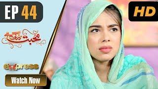 Pakistani Drama   Mohabbat Zindagi Hai - Episode 44   Express Entertainment Dramas   Madiha