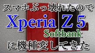 getlinkyoutube.com-XperiaZ5に機種変してきた!!