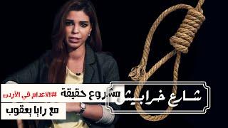 مشروع حقيقة مع رايا يعقوب #الاعدام_في_الأردن