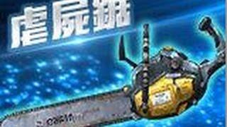 getlinkyoutube.com-【CSO】奪魂鋸V.S虐屍鋸相關比較